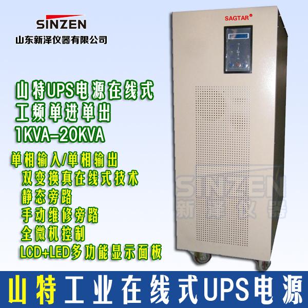 山特UPS电源在线西甲高清式工频单进单出1KVA-20KVA