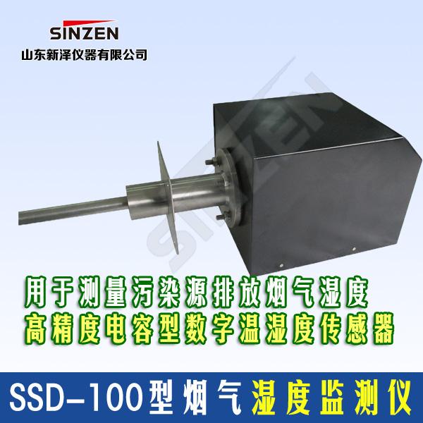 SSD-100型 烟气湿度西甲重播仪