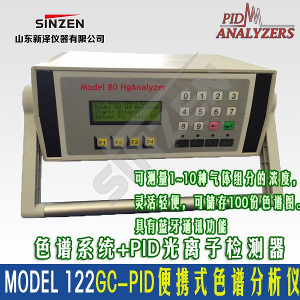 122型GC-PID便携式色谱