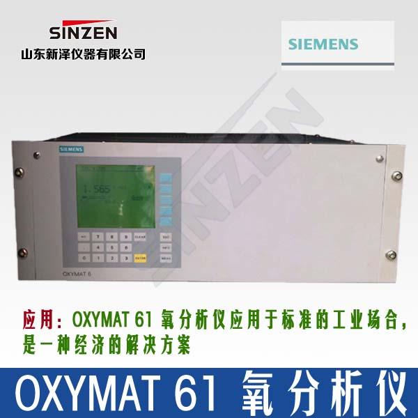 OXYMAT61氧含量在线西甲高清分析仪