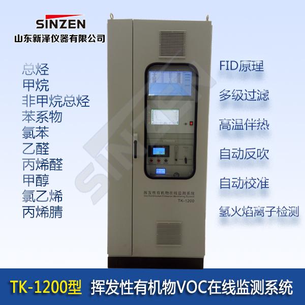 TK-1200型烟气VOCS在线监测系统