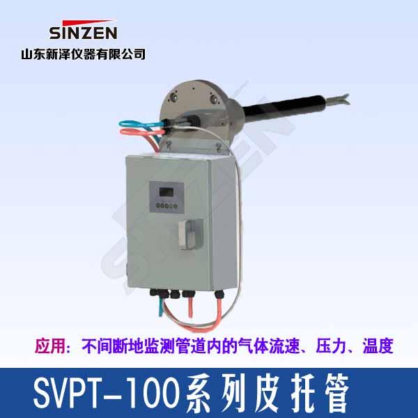 "<b>SVPT-100型烟气""S""皮托管流速仪</b>"