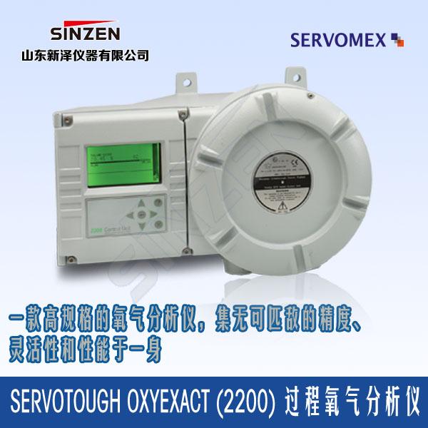 OxyExact(2200)过程氧气分析仪