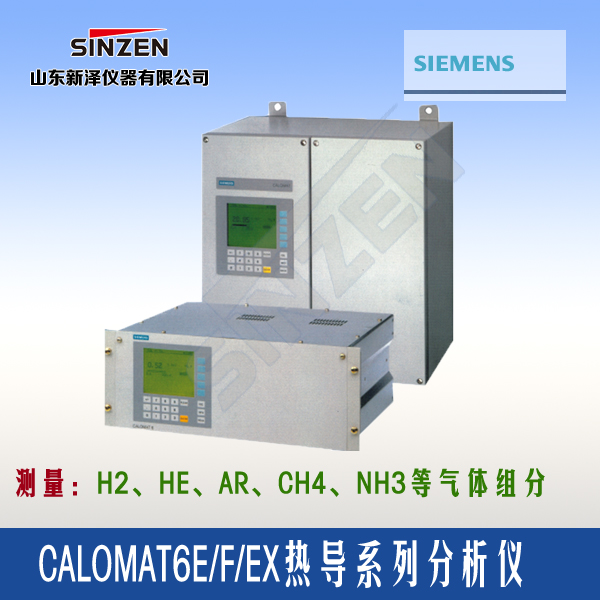 CALOMAT6E/F/Ex热导系列分析仪