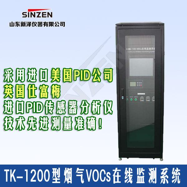 TK-1200型VOCS在线监测系