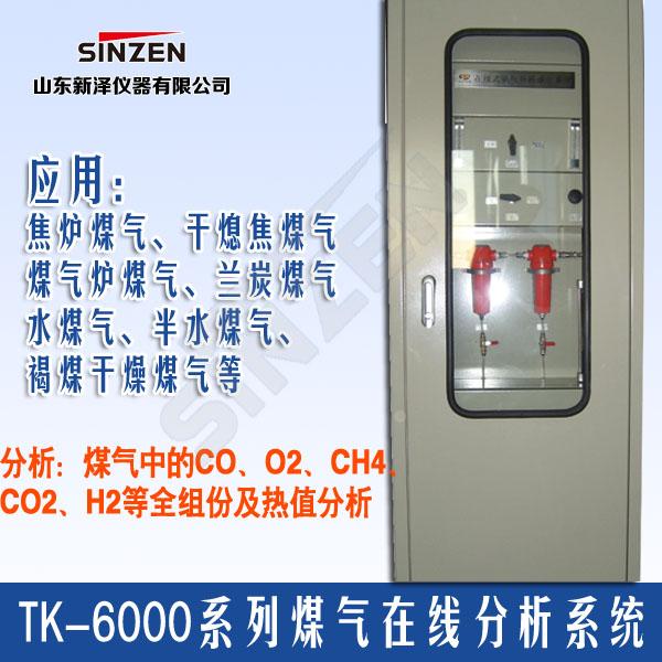 在线西甲高清煤气热值分析系统