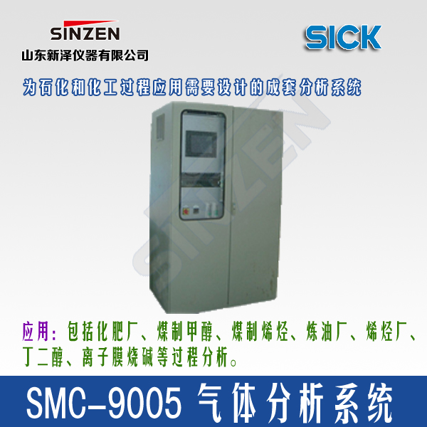 SMC-9005型 气体分析系统