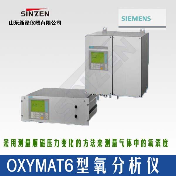 高炉煤气OXYMAT6氧含量分析仪