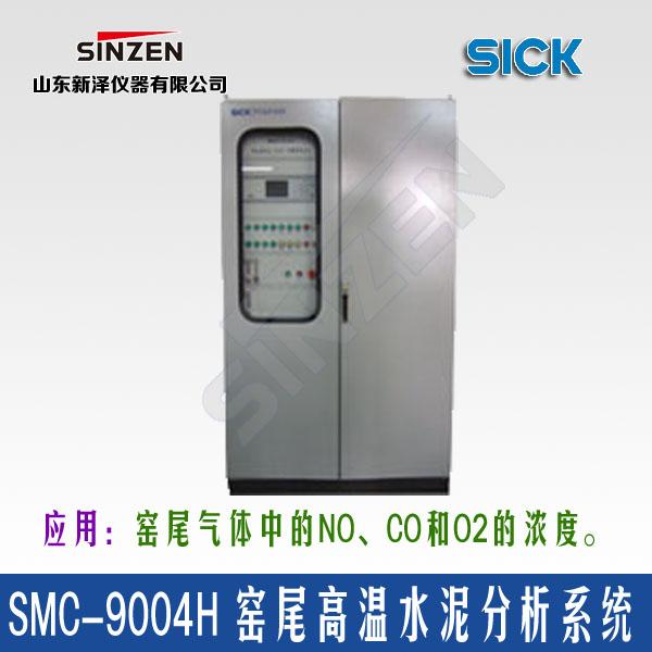 SMC-9004H型窑尾高温水泥分析系统