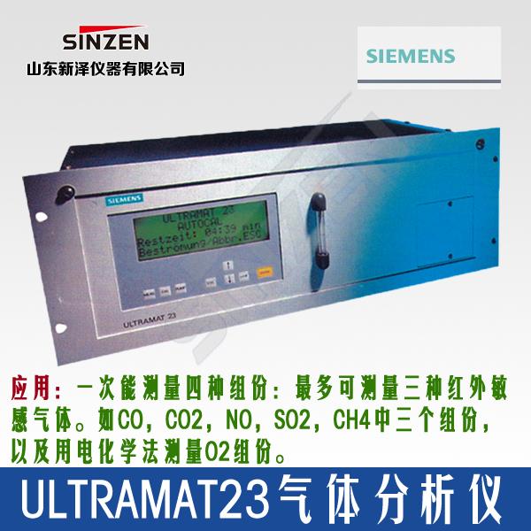 ULTRAMAT23多组份气体分析仪
