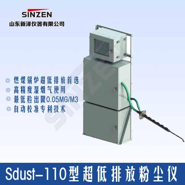 Sdust-110型超低排放粉尘仪(湿烟气)