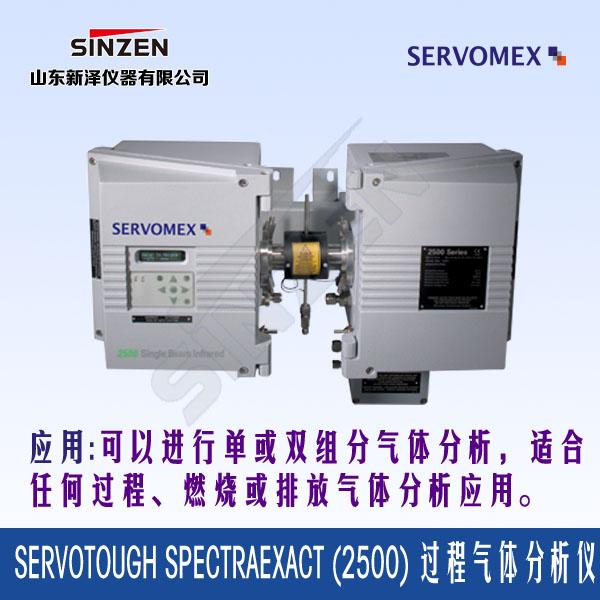 SpectraExact(2500)气体分析仪