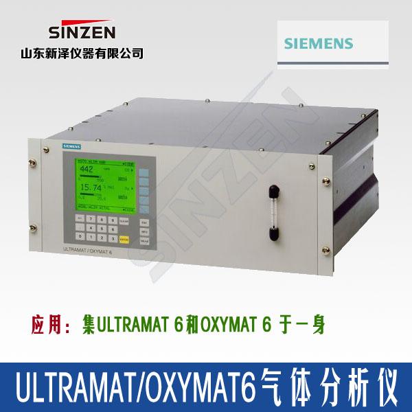 ULTRAMAT/OXYMAT6红外气体分析仪