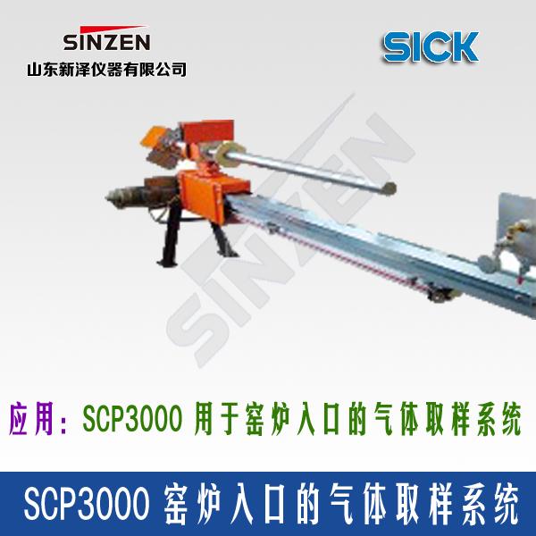 SCP3000型 窑炉入口的气体取样系统