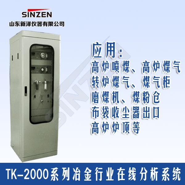煤气柜回收气体在线西甲高清分析系统