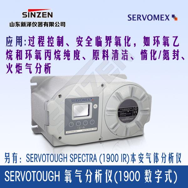 SERVOTOUGH Oxy1900氧气分析仪