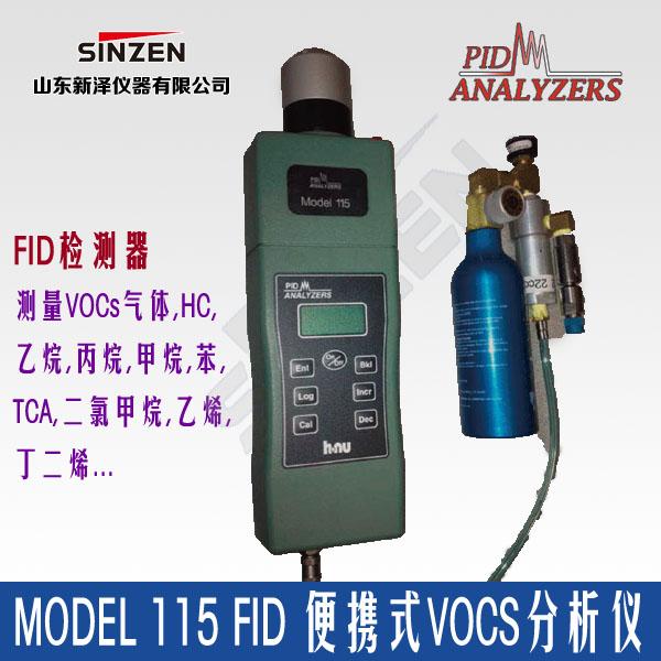 Model 115 FID 便携式VO
