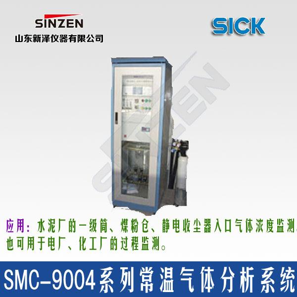 SMC-9004系列常温气体分析器系统