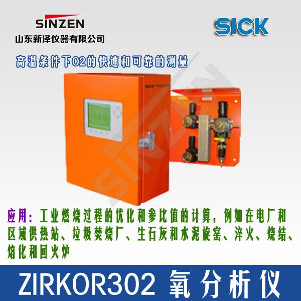 ZIRKOR302型 氧分析器