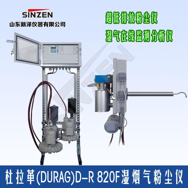 德国杜拉革(DURAG)D-R 820F湿烟气粉尘仪
